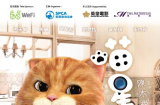 《Meow》Charity Preview Screening Ticket Order