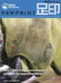 Issue 77 - 2009/11