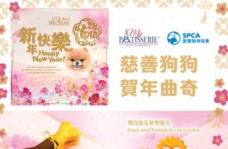 My Pet Patisserie x SPCA Canine CNY Cookies