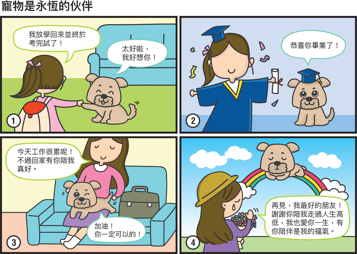 Edu pawprint comic CHI A Pet is a Friend for Life July